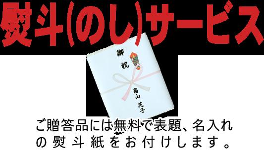 無料熨斗サービス